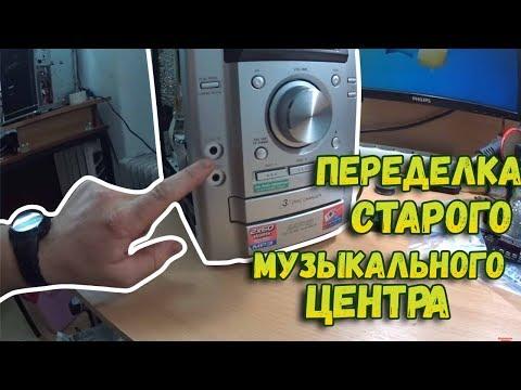 👉Переделка старого музыкального центра // Читает с флешки // Установка аудио модуля