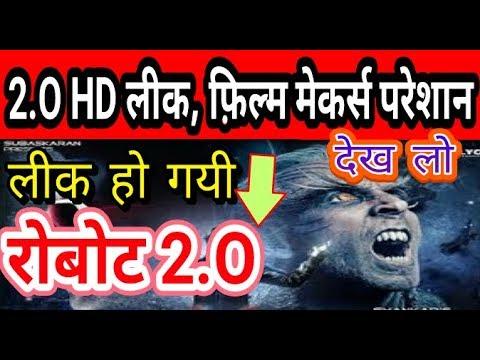 Breaking News : Robot 2.O HD MOVIE LEAKED, फिल्म रिलीज से 4 घण्टे पहले ही लीक हो गयी thumbnail