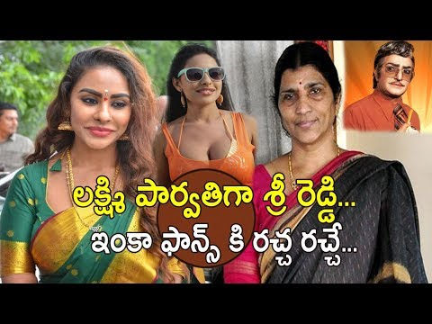 Sri Reddy Play Lakshmi Parvathi Role In NTR Biopic || Kethi Reddy Jagadeeswara Reddy || Adya Media