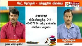 GATE EXAM -Benefits ? Manavar dot com | Polimer News