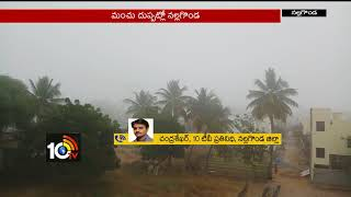 అరకు కాదు..నల్గొండ…- Thick Fog Covers Nalgonda  - netivaarthalu.com