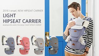 How to Use a i-angel LIGHT HIPSEAT CARRIER
