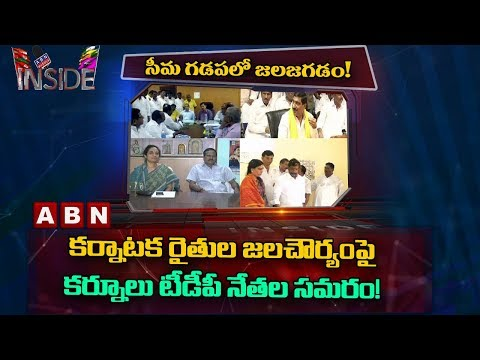 Reasons Behind Kurnool TDP Leaders serious on Irrigation officers | Inside