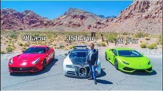 จากเด็กข้างถนนสู่เจ้าของธุรกิจพันล้าน!!!ทำความรู้จัก Houston Crosta กับรถคู่ใจBugatti Veyron Mansory