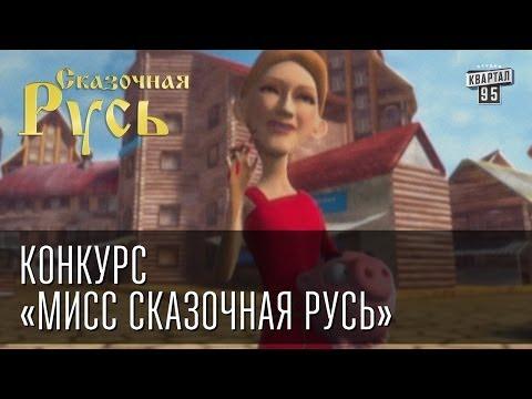 Сказочная Русь Конкурс «мисс...