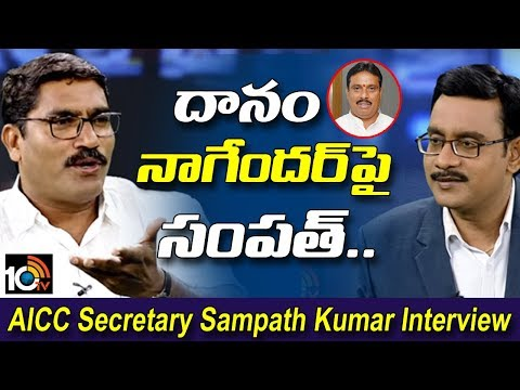 Exclusive Interview With AICC Secretary Sampath Kumar | #Danam| 10TV