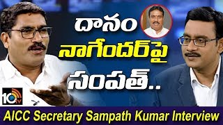 Exclusive Interview With AICC Secretary Sampath Kumar | #Danam