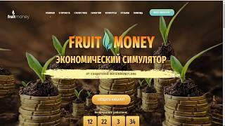 Увлекательная и стабильная эконом игра fruitmoney заработок не плохих денег можно без вложений