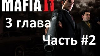 Прохождение мафии 2 глава 2
