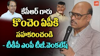 TDP MP TG Venkatesh Requested to CM KCR over AP Special Status | Chandrababu