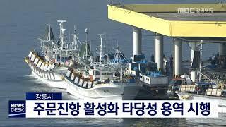 강릉시, 주문진항 활성화 타당성 용역 시행