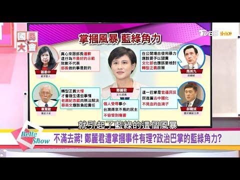 台灣-國民大會-20190124 不滿文化部去蔣! 鄭麗君遭掌摑事件有理? 政治巴掌的藍綠角力?
