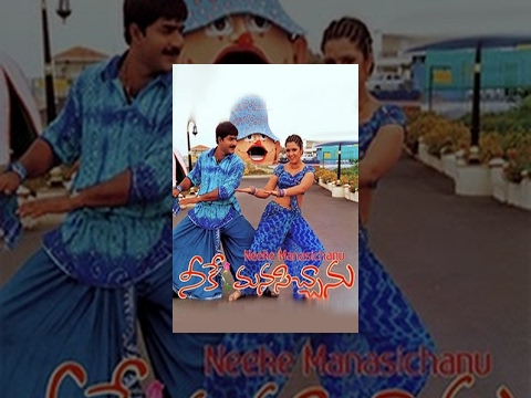 Neeke Mansichanu (2003) | Full Length Telugu Movie | Sarath Babu, Charmy Kaur, Brahmanandam,