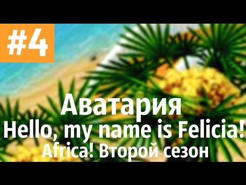 """Аватария /\ Hello, my name is Felicia! Africa!! Второй сезон. Четвертая серия. """"Резкий поворот"""""""