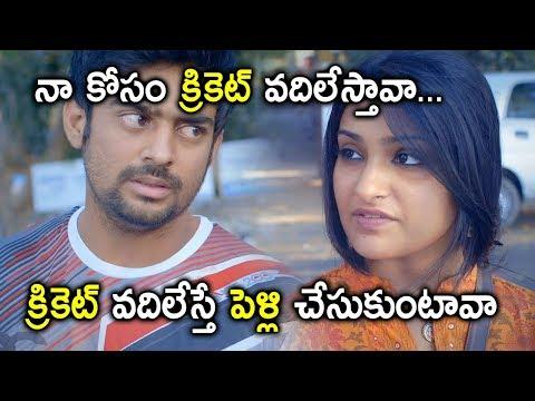 నా కోసం క్రికెట్ వదిలేస్తావా... వదిలేస్తే పెళ్లి చేసుకుంటావా - 2018 Latest Telugu Movie Scenes