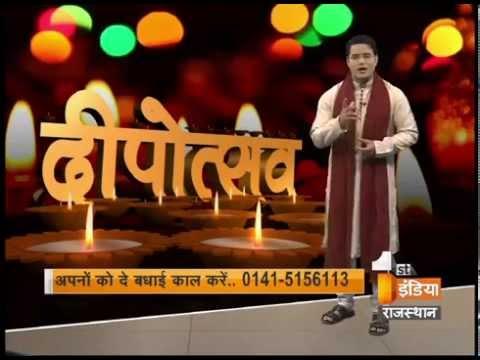 First India Rajasthan Live - Diwali Special Programme 'Deepotsav'
