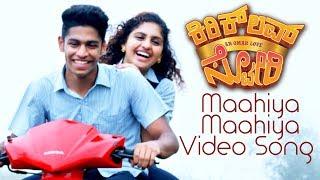Maahiya Maahiya Full Video Song | Kirik Love Story Video Songs | Priya Varrier, Roshan Abdul