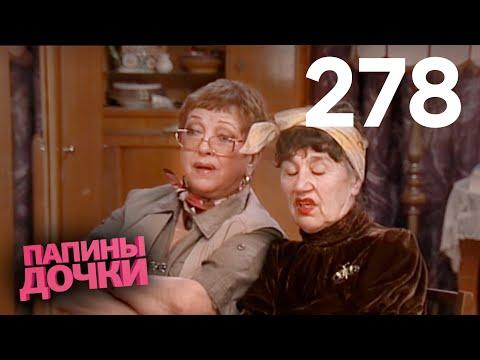 Папины дочки | Сезон 14 | Серия 278
