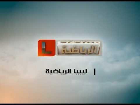 ليبيا الرياضية Libya Sport channel.mp4