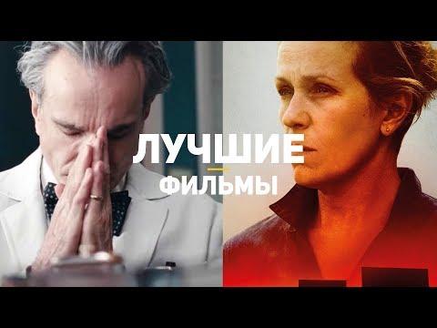 ТОП-20 лучших фильмов 2018