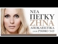 Peggy Zina - Rwthsa