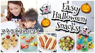 【料理】簡単ハロウィン スナック【Easy Halloween Snacks】ハワイ主婦 簡単料理|海外 子育てママ|子供モッパン