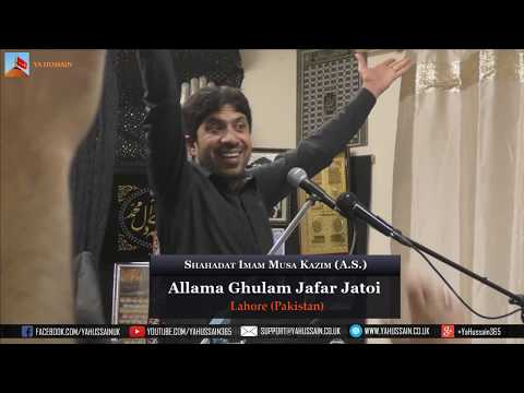 Majlis Shahadat Imam Musa Kazim (A.S.) | Allama Ghulam Jafar Jatoi (Lahore) | Northampton (UK)