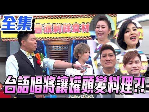 台綜-型男大主廚-20190814 中元普渡買太多 三牲+罐頭=紅燒獅子頭??