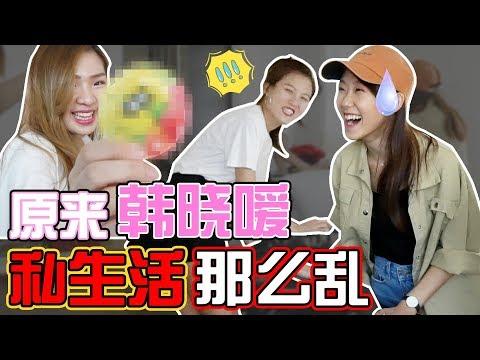 【HXA日常】韓曉噯超亂的私生活?!原來她是XXX!