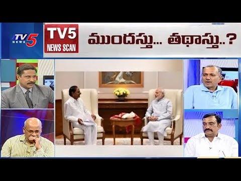 కేసీఆర్ ముందస్తు వ్యూహం ఫలిస్తుందా..? |  News Scan | TV5 News