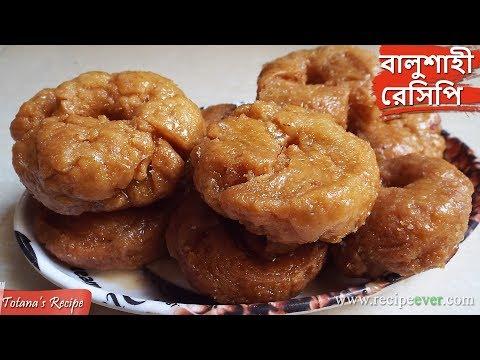 Balushahi - বালুশাহী রেসিপি   Sweet Balushahi Recipe / Badusha step by step   Bengali Sweets Recipe