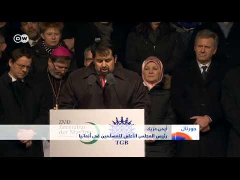"""أيمن مزيك رئيس المجلس الأعلى للمسلمين في ألمانيا: """"نحن شارلي ونحن أحمد أيضا """""""