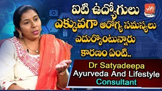IT Employees Health Problems & Solutions | Dr SatyaDeepa | Lifestyle | Latest News | YOYO TV Health