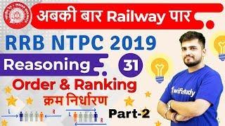 1:30 PM - RRB NTPC 2019 | Reasoning by Deepak Sir | Order & Ranking (Part-2)
