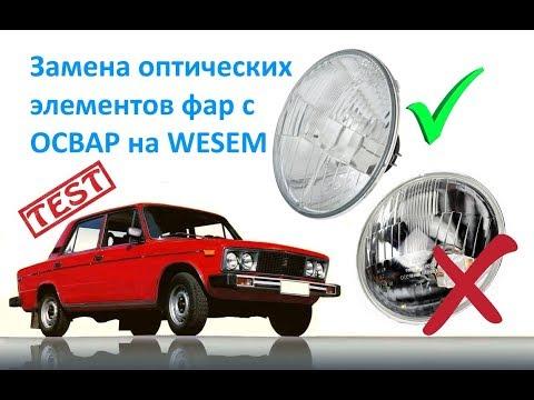 Замена оптических элементов фар с ОСВАР на WESEM