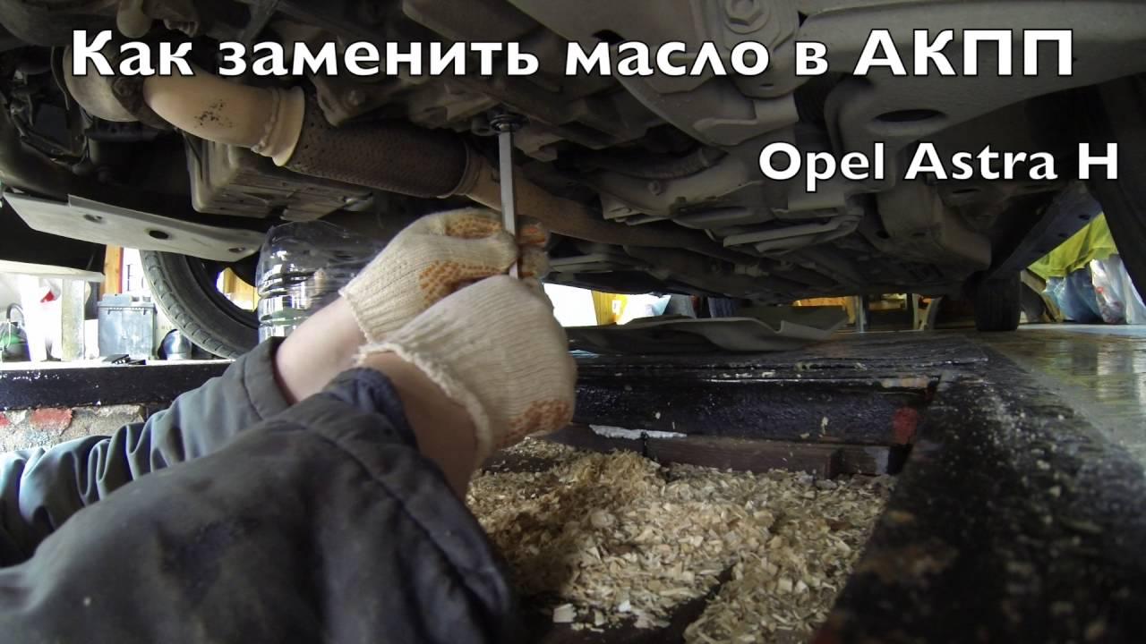 Замена масла в акпп в opel