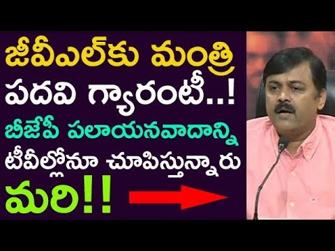 GVL Got A Central Ministry !! | GVL latest News | Taja30