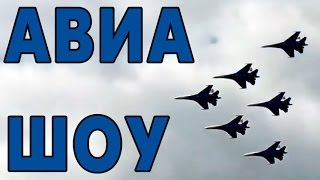 Air show in Russia