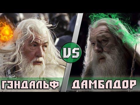 Гэндальф VS Дамблдор