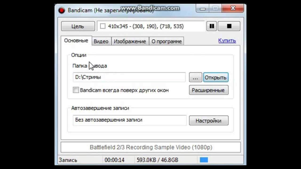 Bandicam скачать бесплатно бандикам на русском. . Бандикам условно-бесплат