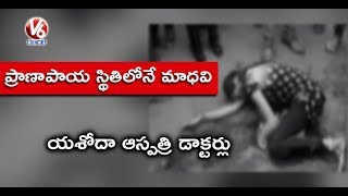 Erragadda Couple Attack: Yashoda Hospital Doctors Reveals Madhavi Health Condition | Hyderabad