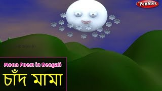 Moon Song in Bengali | Bengali Rhymes For Children | Baby Rhymes Bengali | Bangla Kids Songs