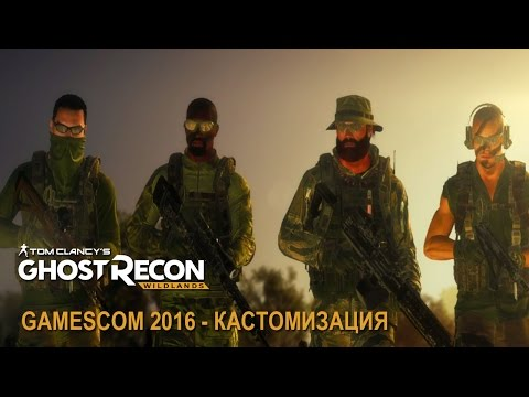 Tom Clancy's Ghost Recon Wildlands: Кастомизация оружия и персонажей - Gamescom 2016