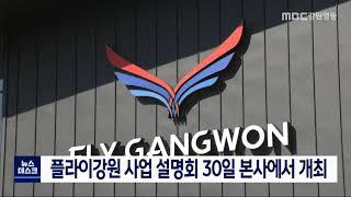 플라이강원 사업 설명회 30일 본사에서 개최