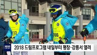 드림프로그램 내일부터 평창, 강릉에서 열려