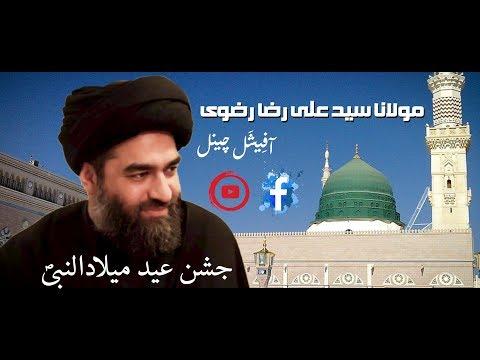 Birth anniversary of Prophet Muhammad PBUH | Maulana Syed Ali Raza Rizvi