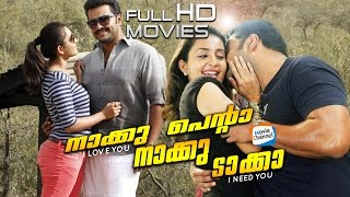 Naku Penta Naku Taka Malayalam Full Movie | Latest Malayalam HD Movie | Indrajith | Bhama