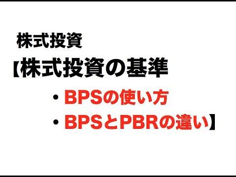株式投資【BPSの使い方・BPSとPBRの違い】株式の指標ファイナンシャルプランナー FP