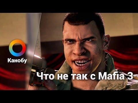 Что не так с Mafia 3