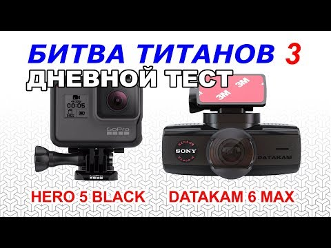 DATAKAM 6 MAX против GoPro HERO 5 BLACK   Битва титанов 3   День